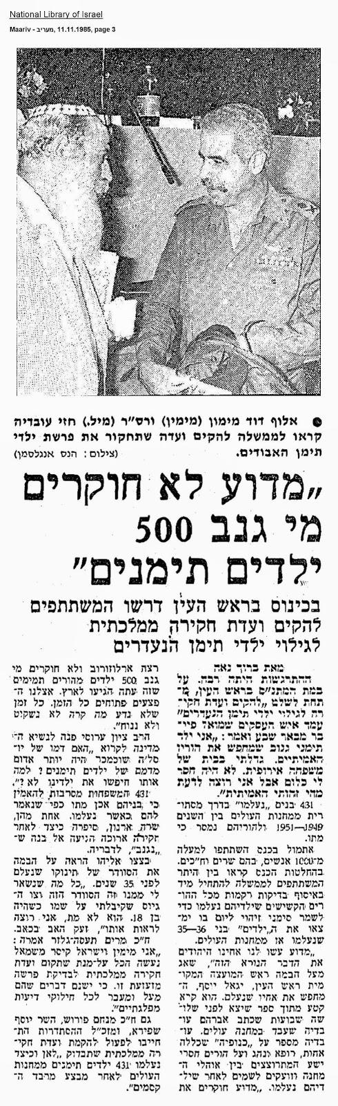 """""""מדוע לא חוקרים מי גנב 500 ילדים תימנים"""" , מאת ברוך נאה , מעריב , 11.11.1985"""