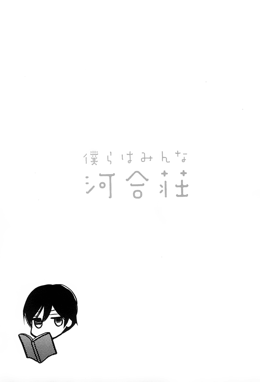 Bokura wa Minna Kawaisou - Chapter 6 - Pic 18