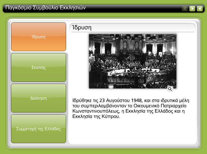 http://ebooks.edu.gr/modules/ebook/show.php/DSGYM-C117/510/3333,13449/extras/html/kef6_en35_pagkosmio_simvoulio_ekklisiwn_popup.htm