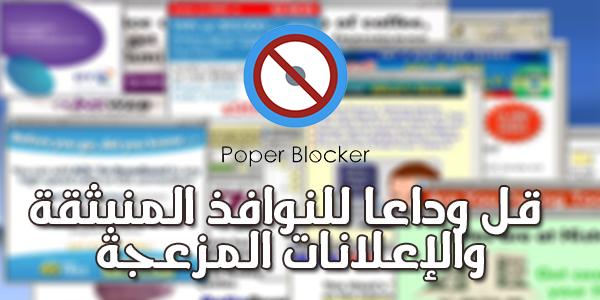 Poper Blocker لمنع الاعلانات المزعجة والنوافذ المنبثقة