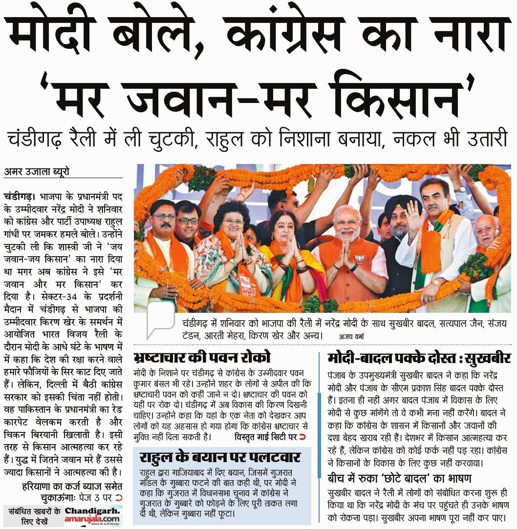 चंडीगढ़ में शनिवार को भाजपा की रैली में नरेंद्र मोदी के साथ सुखबीर बादल, सत्य पाल जैन, किरण खेर व अन्य