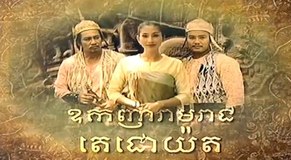 Khmer Movie - OkNhar Reach Chear Decho Domden [09 To be continued] Khmer Movie Drama