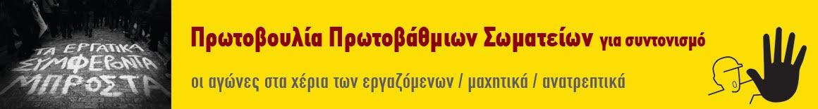 Πρωτοβουλία Πρωτοβάθμιων Σωματείων για συντονισμό