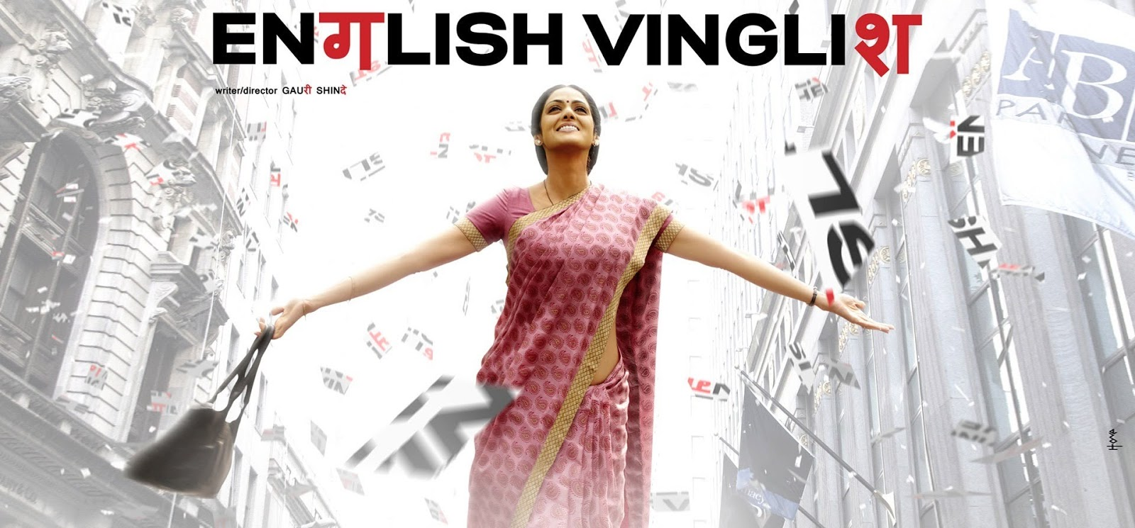 Sridevi Movie Poster