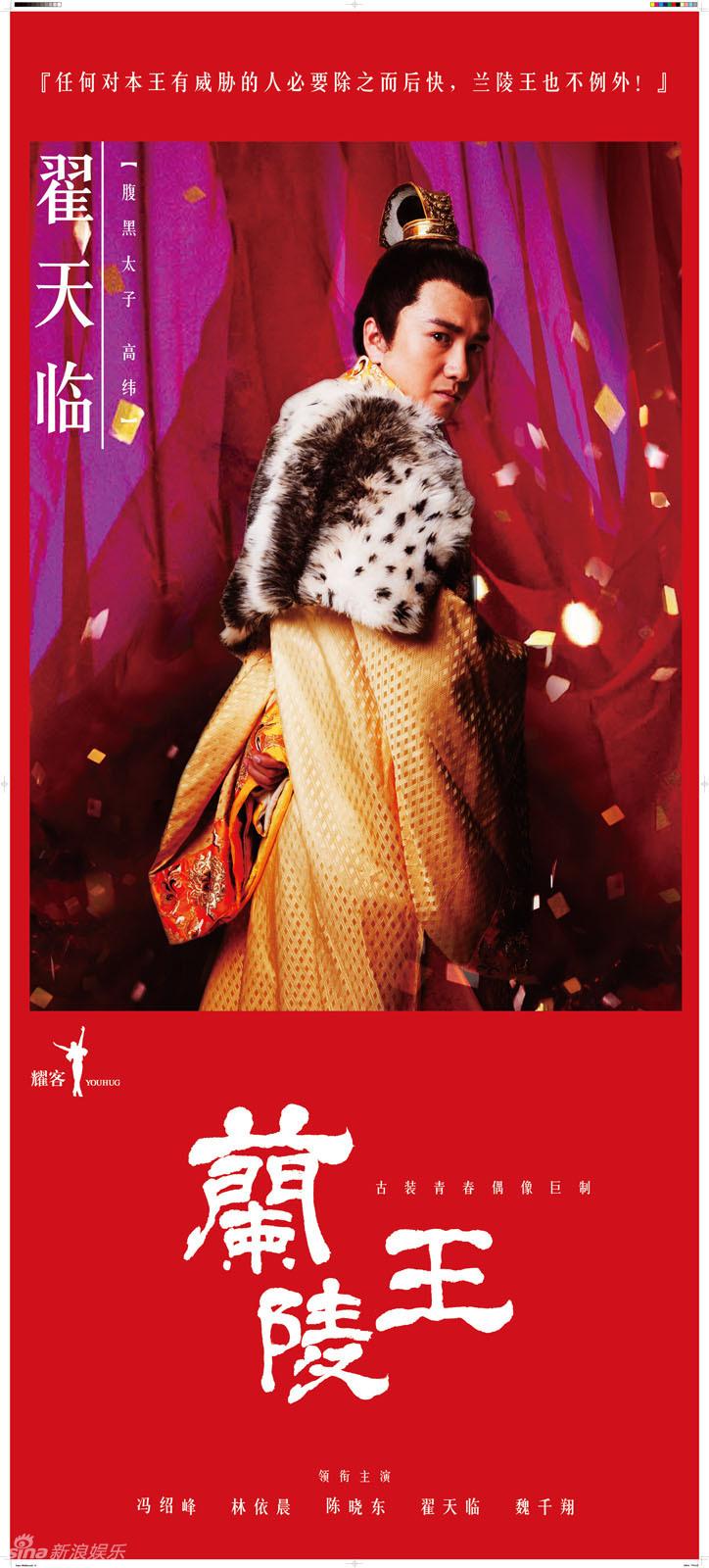Hinh-anh-phim-Lan-lang-vuong-2012_05.jpg