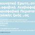 Ερευνητικό Ερωτηματολόγιο για τα Ομοφοβικά, Λεσβιοφοβικά και Τρανσφοβικά Περιστατικά της Σχολικής ζωής μας...