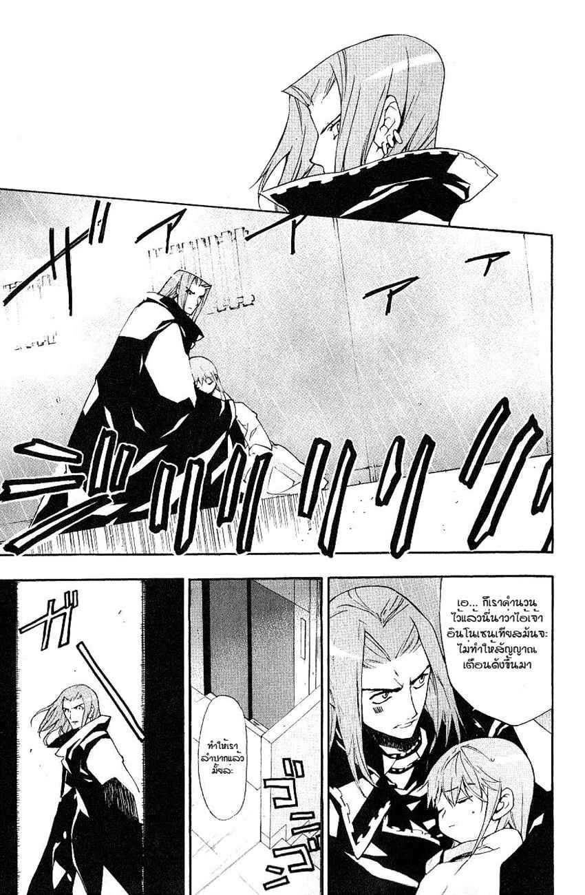 อ่านการ์ตูน To aru Wasurerareta Ai no Index to Touma 4 ภาพที่ 22