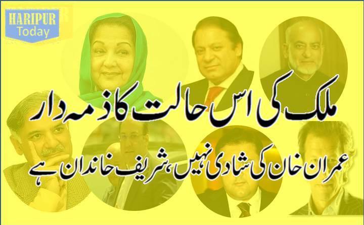 Imran kie shadi