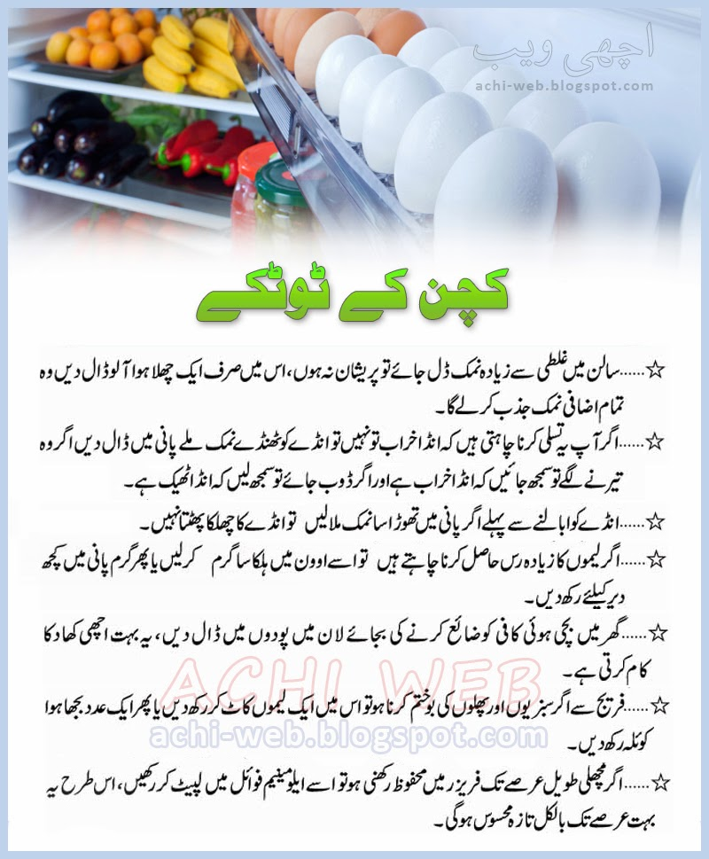 Urdu Toktay and Tips for Kitchen