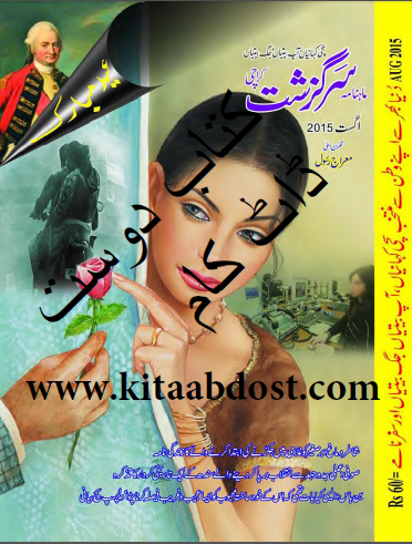 Sarguzasht Digest January 2016 Pdf