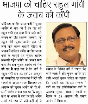 भाजपा नेता सत्य पाल जैन ने मांग की है कि वह उसे राहुल गांधी द्वारा दायर किये जाने वाले जवाब कि प्रति उपलब्ध करवाये