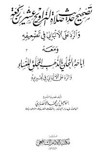 تصحيح حديث صلاة التراويح عشرين ركعة والرد على الألباني في تضعيفه - إسماعيل لأنصاري