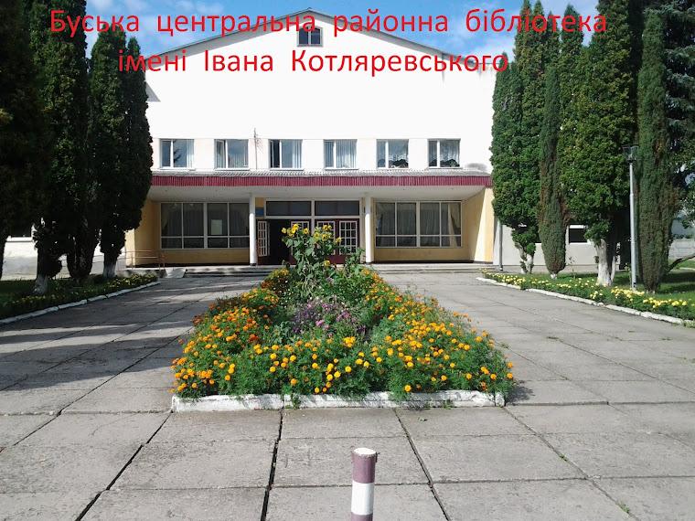 Буська центральна районна бібліотека