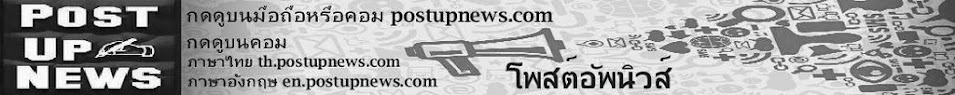 PostUpNews