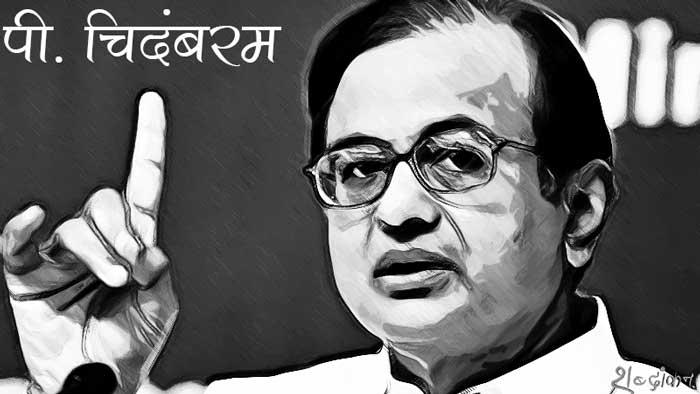 प्रधानमंत्री के नाम चिट्ठी - पी. चिदंबरम | Letter to the Prime Minister - P. Chidambaram