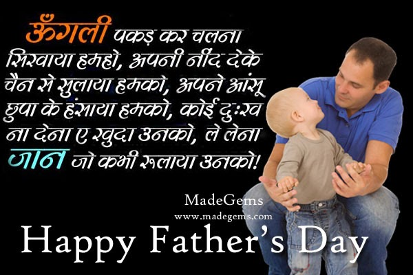 Fathers Day Inspirational Quotes in Hindi