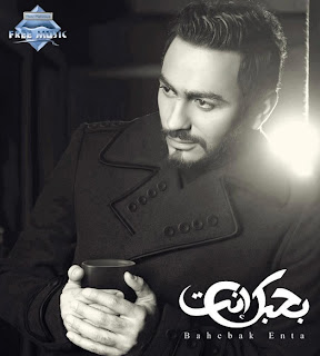 Tamer Hosny: Bahbak Enta