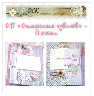 http://omsk-scrapclub.blogspot.ru/2015/03/ii.html
