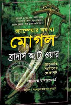Empire of the Moghul - 2 (Brothers At War) by Alex Rutherford (Bangla Translation)