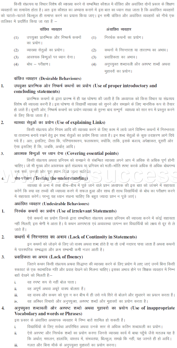व्याख्या कौशल (Skill of Explaining), CTET 2015 Exam Notes, CTET Online free Study Material, PDF Notes Download, HTET, NET, B.ed, M.ed Study Notes.