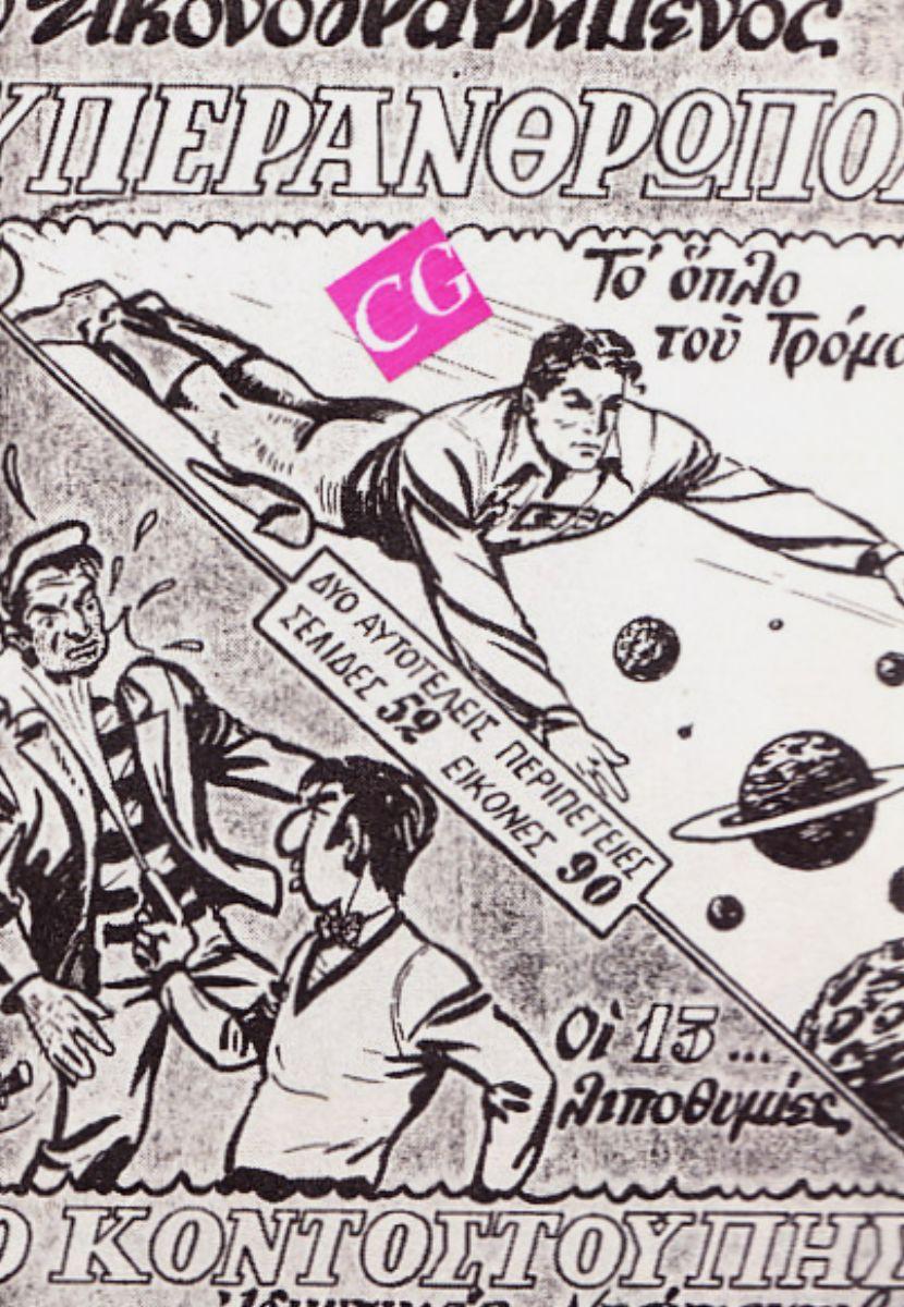 ΑΘΗΣΑΥΡΙΣΤΑ ΚΑΙ ΣΠΑΝΙΑ ΚΟΜΙΞ