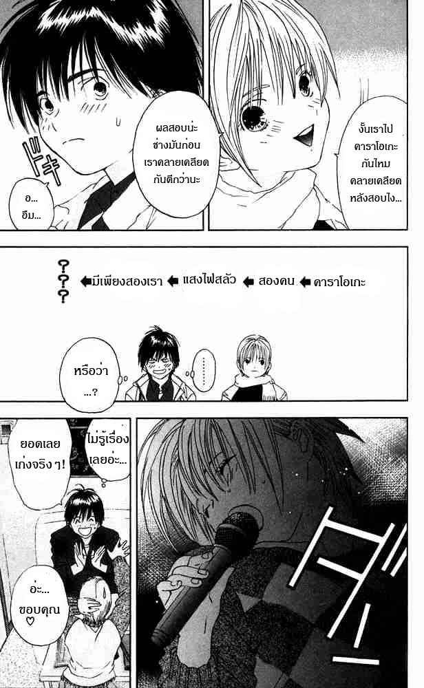 อ่านการ์ตูน Ichigo100 15 ภาพที่ 11