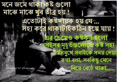 Bengali sms message quote sad love heart broken image pics wallpaper ...