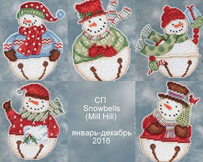 """СП """"Snowbells"""""""