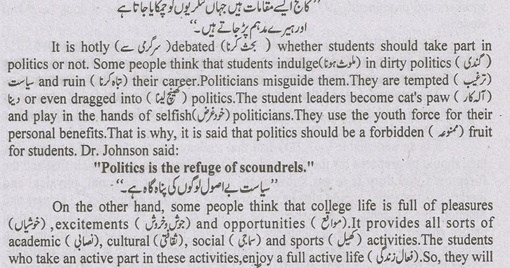 Essay on students and politics