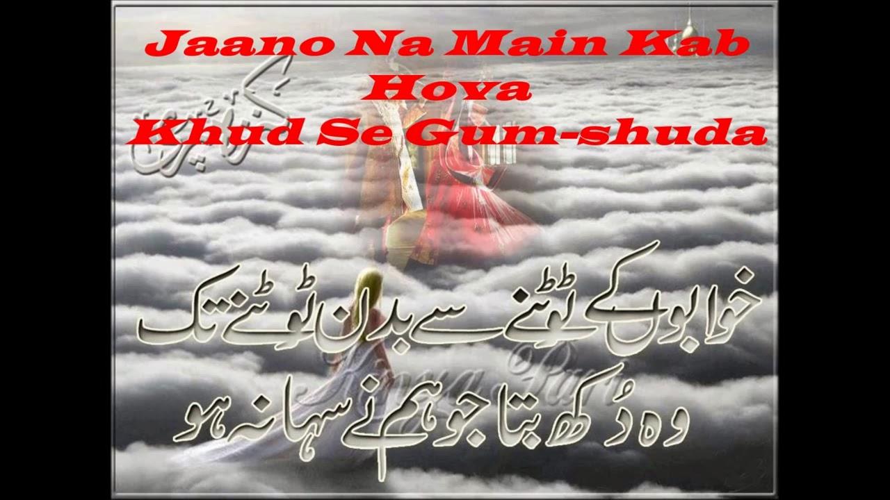 Dukh SMS Shayari In urdu With Image