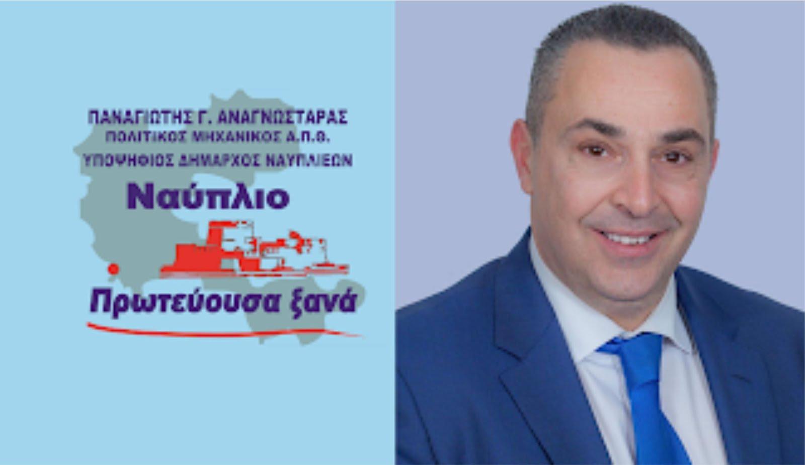 Ευάγγελος Αθ. Λαμπρόπουλος