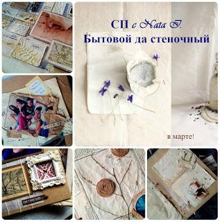 """СП """"Альбом в бытовом стиле"""""""