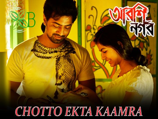 Aache Chotto Ekta Kaamra- Arshinagar