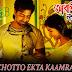 Chotto Ekta Kaamra Lyrics - Arshinagar   Shovan Ganguly, Madhuraa Bhattacharya