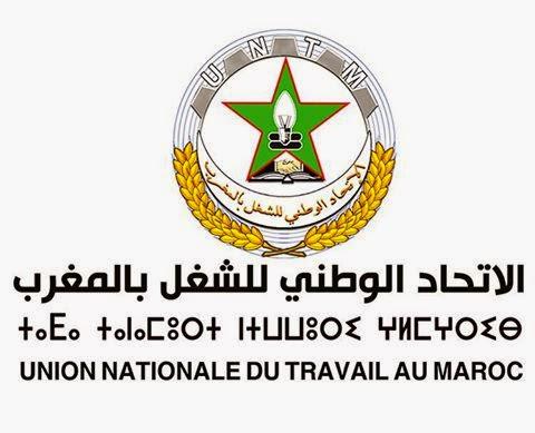 وقفة احتجاجية للجامعة الوطنية لموظفي التعليم بالعرائش