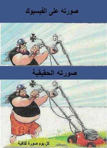الفرق بين الصورة على الفيسبوك والواقع  كل يوم صورة ثقافية
