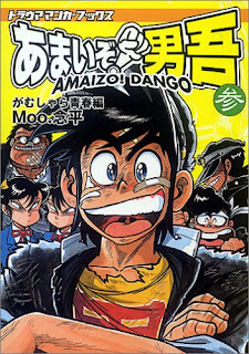 あまいぞ!男吾 トラウママンガブックス版 第01-03巻