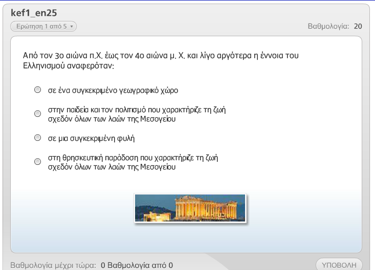 http://ebooks.edu.gr/modules/ebook/show.php/DSGL-B126/498/3244,13189/extras/Html/Excersise_25_eisag_en25_Quiz_popup.htm