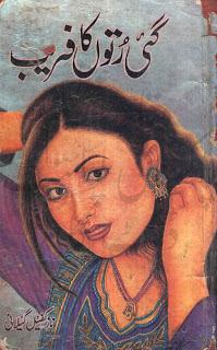 Gai Ruton Ka Fareb Novel By Naz Kafeel Gilani