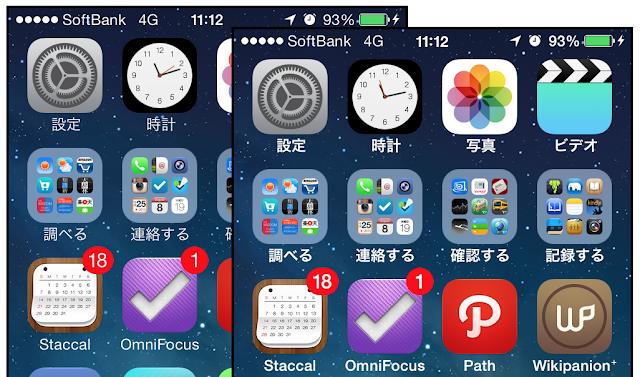 iOS 7のデフォルトおよび太文字化したホーム画面比較