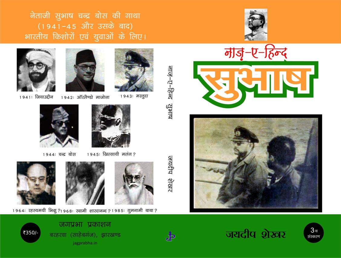 मुद्रित पुस्तक (Print on Demand) संस्करण