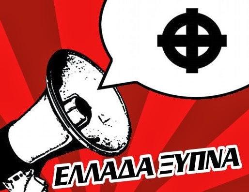 Ελλάδα, ξύπνα...