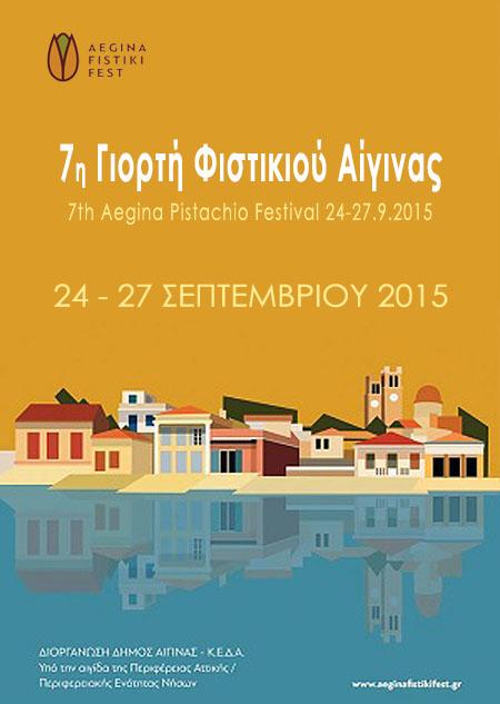 7ο Φεστιβάλ Φιστικιού Αίγινας 2015
