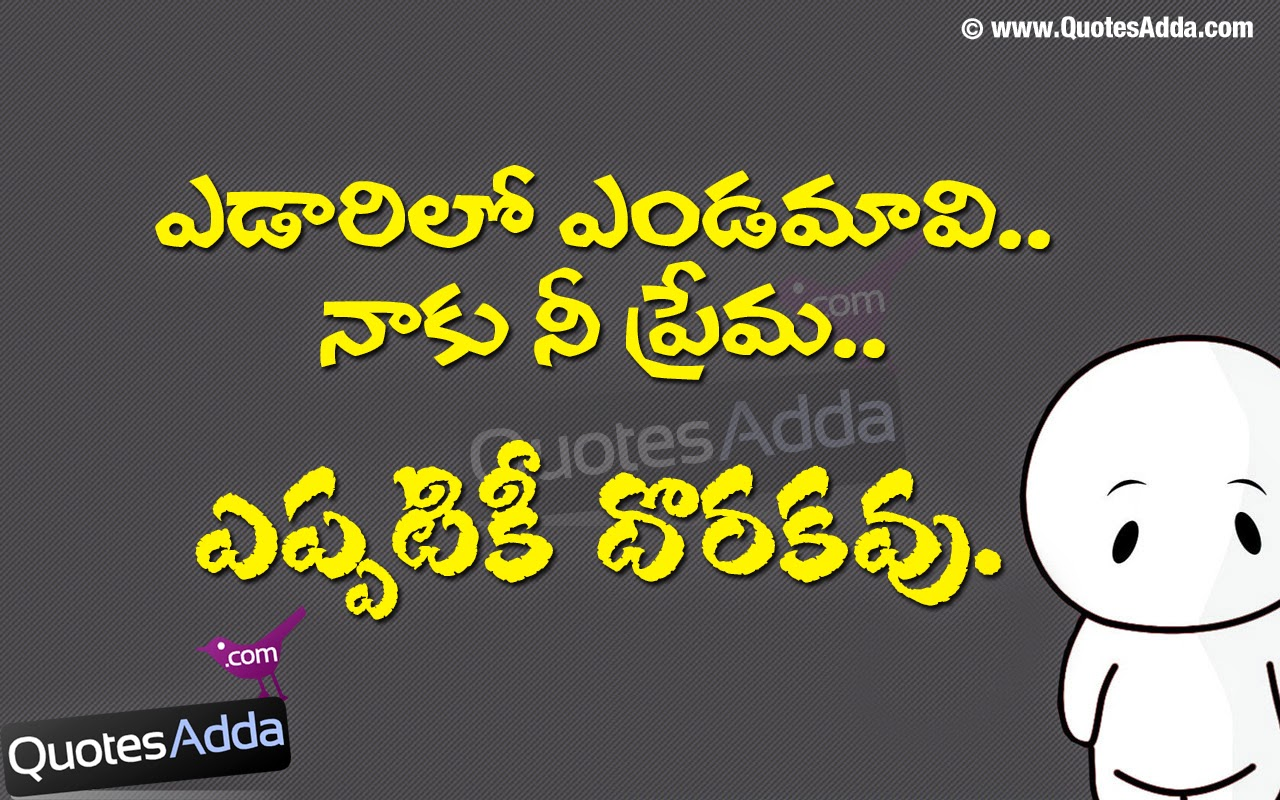 Telugu Love Feeling Love Quotes in Telugu Language.