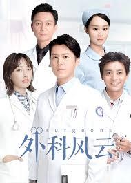Ngoại Khoa Phong Vân, Surgeons