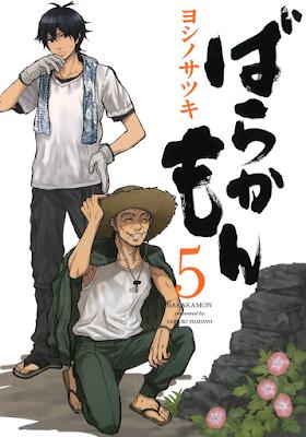 ばらかもん 第01-13巻 [Barakamon vol 01-13] rar free download updated daily