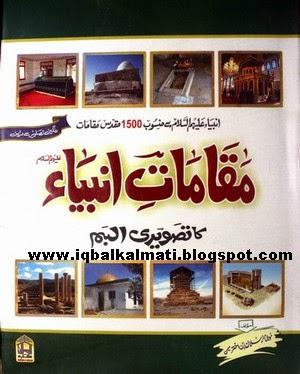 Maqamat-e-Anbia Ka Tasweeri Album