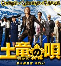 The Mole Song: Undercover Agent Reiji / Mogura No Uta - Sennyû Sôsakan: Reiji