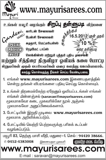 Mayuri special discount sale and painting competition