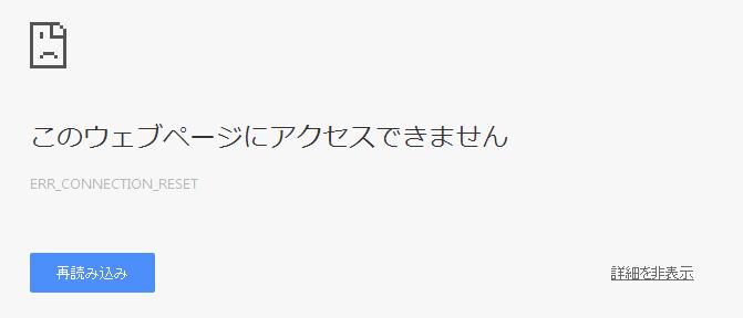 このウェブページにアクセスできません ERR_CONNECTION_RESET